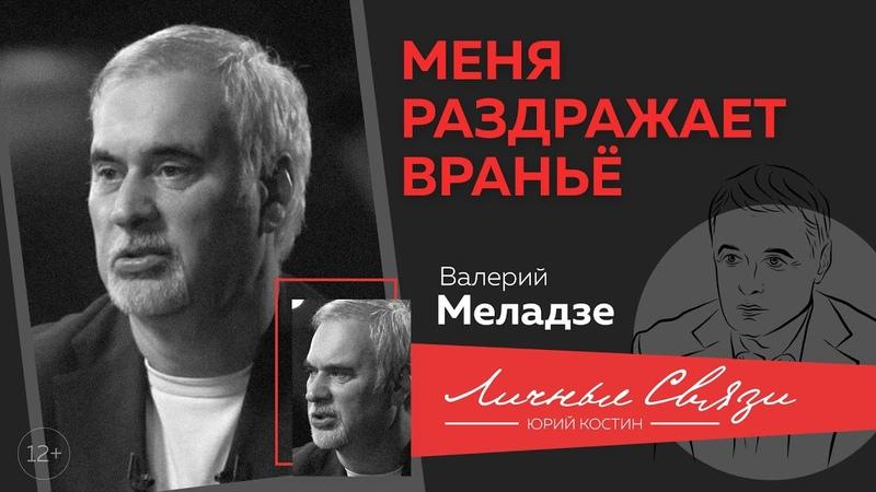 Валерий Меладзе о творчестве семье новогодних огоньках на ТВ хамстве вранье России и Грузии