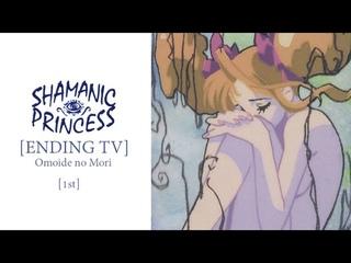Shamanic Princess - Omoide no Mori [ED 1] (シャーマニックプリンセス / Miwako Saitou)