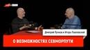 Разведопрос Игорь Павловский о возможностях Севморпути.