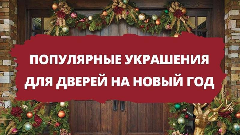 Популярные украшения для дверей на Новый год дизайн идеи и примеры оформления