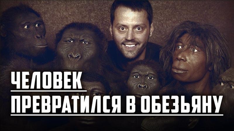 Человек превратился в обезьяну Александр Белов