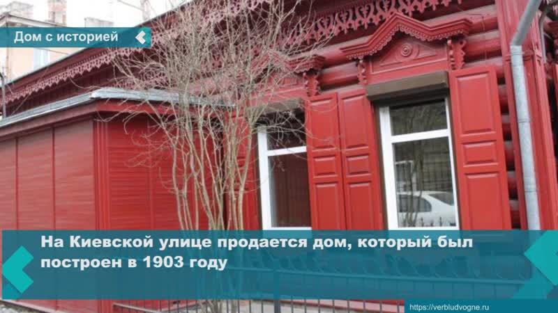 В Иркутске продается дом построенный в 1903 году