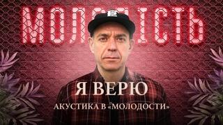 Сергей Михалок — Я верю [Live Acoustic Kyiv]