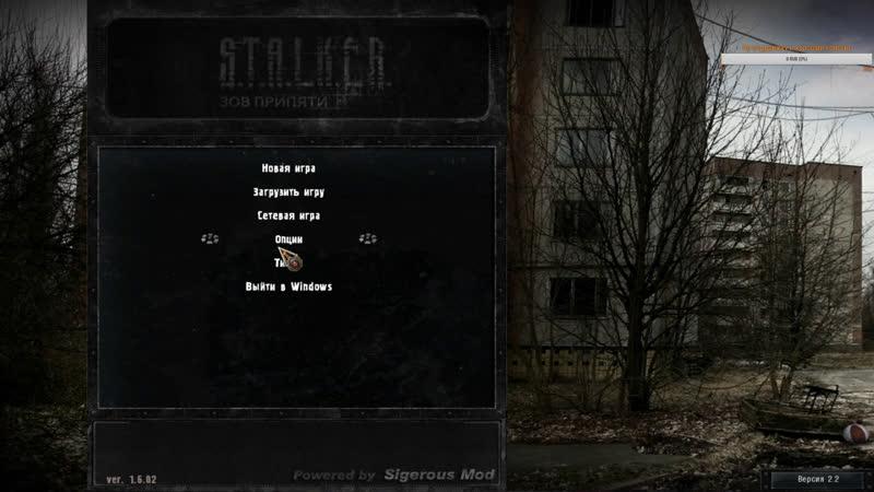 S.T.A.L.K.E.R. - SGM 2.2 Прохождение мода №1