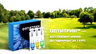 "Оптитрин - восстановит зрение до ""единицы"" за 1 курс! Препарат для зрения"
