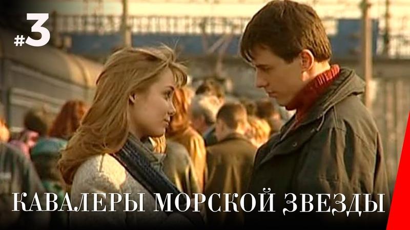 КАВАЛЕРЫ МОРСКОЙ ЗВЕЗДЫ 3 серия 2003 драма