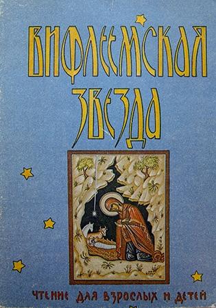 Рождественское семейное чтение., изображение №1