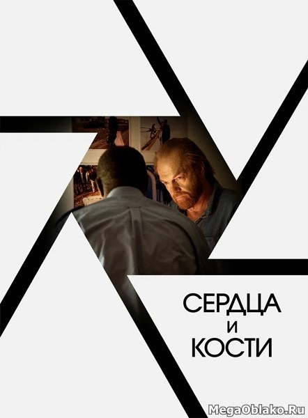 Сердца и кости / Hearts and Bones (2019/WEB-DL/WEB-DLRip)
