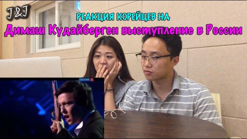 Реакция корейцев на Димаш Кудайберген выступление в России