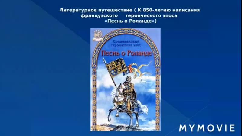 Литературное путешествие к 850 летию написания французского героического эпоса Песнь о Роланде