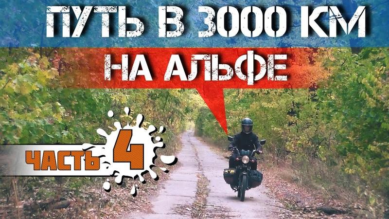 Одиночное мотопутешествие на АЛЬФЕ Часть 4 Дальняк на альфе Путь 3000км
