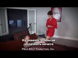 Тётя помогла племяннику сексом,Русские субтитры,порно с переводом,Stepmom,mom,mother,son,сын,инцест incest трахнул мачеху минет