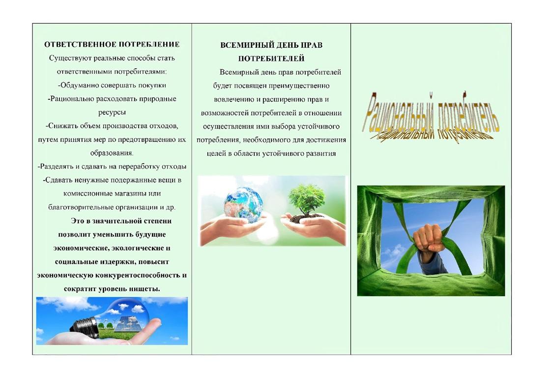 Всемирный день защиты прав потребителя