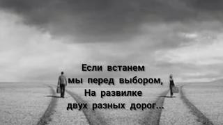 Если встанем мы перед выбором...Читает - Тайболева Ольга Автор - Dasha Novikova