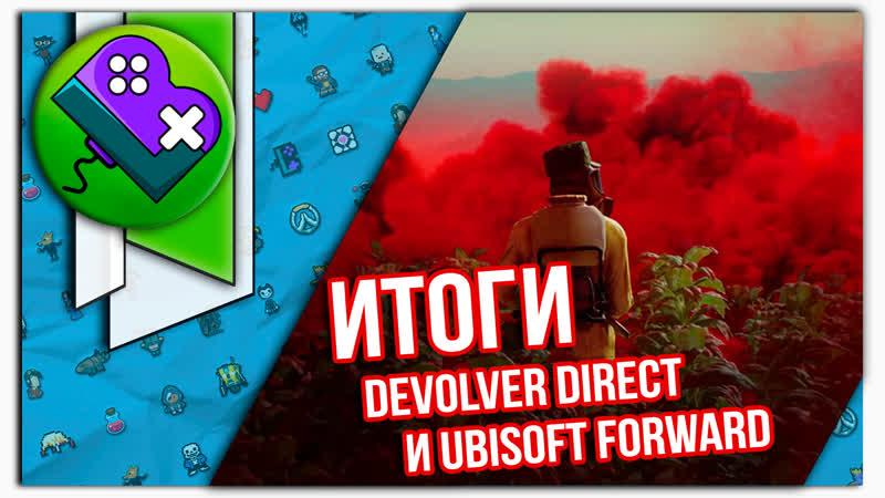 Little Bit News Итоги Devolver Direct и Ubisoft Forward