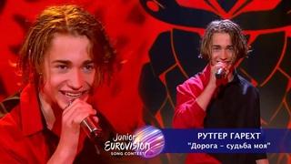 Рутгер Гарехт | Дорога - моя судьба | Детское Евровидение 2020