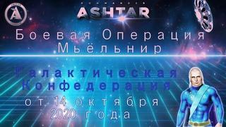 Галактическая Конфедерация – Аштар Боевая Операция Мьёльнир сопротивление Кобра от 14 октября 2020 г