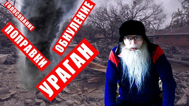 Новая конституция РФ. Будет обнуление после голосования за поправки Ураган