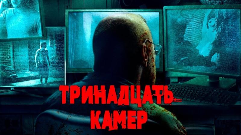 УЖАС про СКРЫТЫЕ КАМЕРЫ и ВУАЙЕРИЗМ НЕВЕРОЯТНО ПУГАЮЩИЙ Тринадцать камер HD Триллер Ужасы