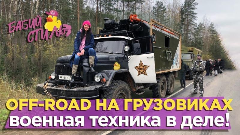 ОФФ РОАД НА ГРУЗОВИКАХ Военная техника в деле