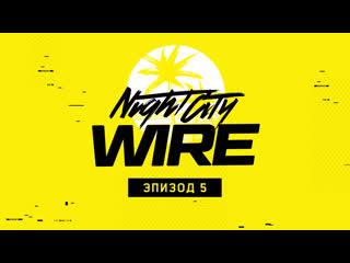 Cyberpunk 2077 - NIght City Wire Эпизод 5