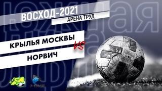 Восход-2021. Тур 2. Крылья Москвы - Норвич. ()