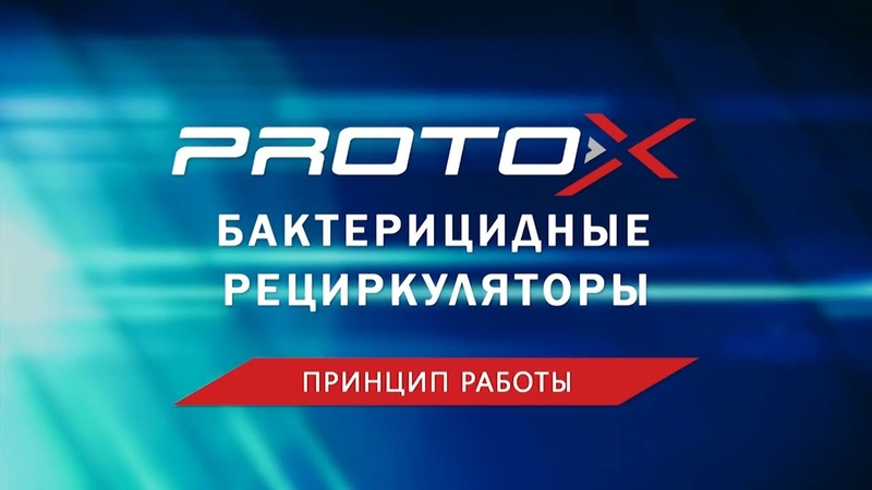 Бактерицидные рециркуляторы воздуха Proto X Принцип действия
