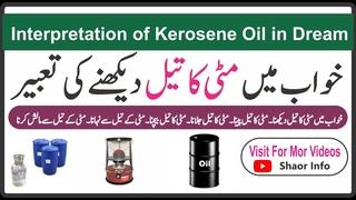 Interpretation Of Kerosene In Dream    Khwab mein Matti ka Tel Dekhna    خواب میں مٹی کا تیل دیکھنا