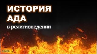 ИСТОРИЯ АДА | Геенна огненная, Шеол, Тартар, царство Аида. Как появилась и как менялась идея ада