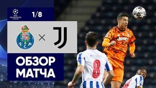 Порту - Ювентус - 2:1. Обзор 1-го матча 1/8 финала Лиги чемпионов
