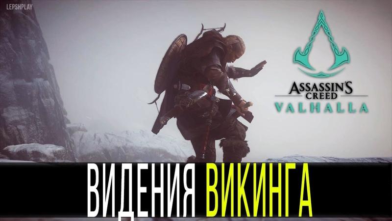 Assassin's Creed Valhalla Утешение Вёльвы дом Валки видения Дела Семейные и игра в кости