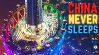 China Never Sleeps   RISE OF THE MEGACITIES 中国无夜城 2021