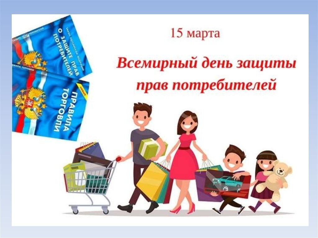 Всемирный день прав потребителя