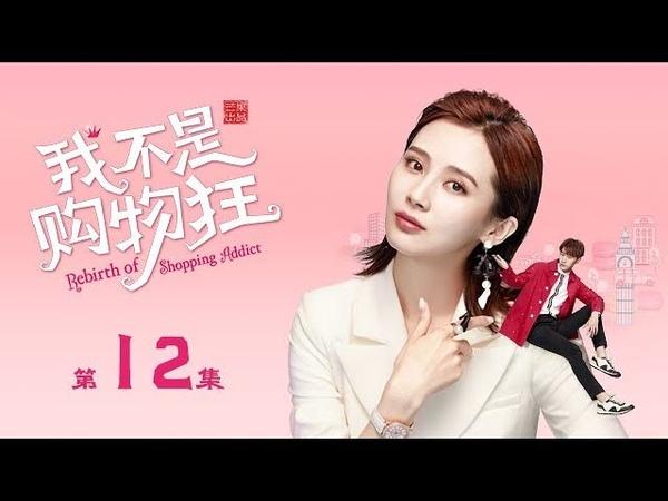 ENG SUB 我不是購物狂 12 Rebirth of Shopping Addict 12 王陽明、孟子義、李燊等主演