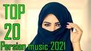 ТOP 20 ИРАНСКИЕ ПЕСНИ 🎶 Бехтарин суруди эрони 2021🌹Иранские песни 2021🌹Iran music 🎶 Эрони 2021