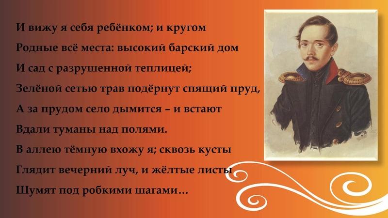 Заочное путешествие Душа поэта Тарханы