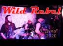 Wild Rebel в Duma