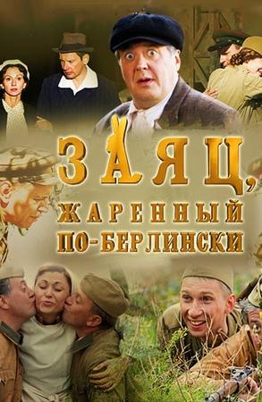 Заяц жаренный по берлински 2011 Всё о сериале на ivi