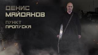 """Денис Майданов - Пункт пропуска (OST к/ф """"Пункт пропуска"""")"""