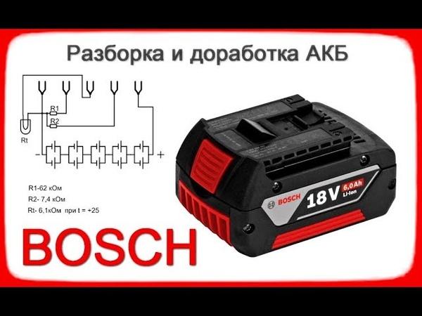 АКБ Bosch разборка, замена Li ion. Схема защиты.Переделка , доработка.