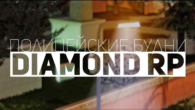 ПОЛИЦЕЙСКИЕ БУДНИ В GTA SAMP DIAMOND RP