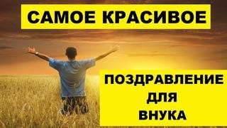 С ДНЁМ РОЖДЕНИЯ ВНУК !!!!