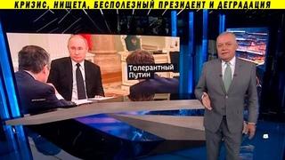 Киселёв против Путина! Внезапное разоблачение системы и забастовка таксистов