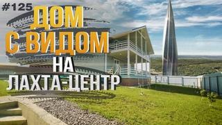 ДОМ с видом на ЛАХТА-ЦЕНТР