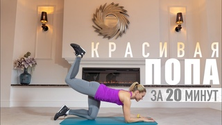 20-минут тренировки   Упражнения для ног, ягодиц и пресса в домашних условиях. Онлайн фитнес студия