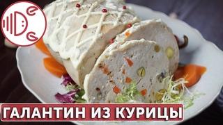 Галантин из курицы (Деликатеска.ру)