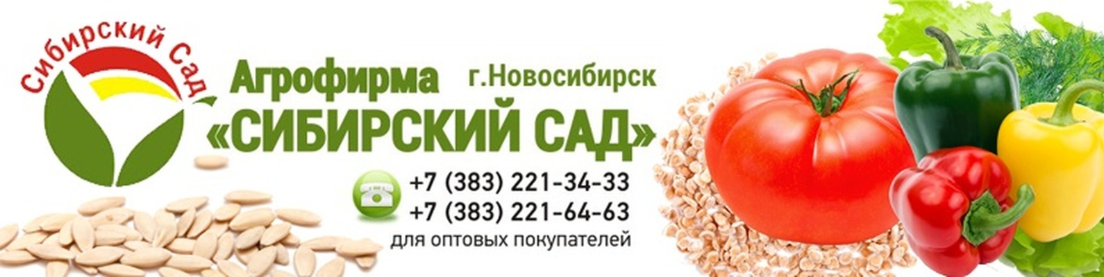 Www Sibsad Nsk Ru каталог семян