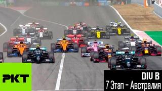 Очень напряжённая гонка   PKT Div B. 7-й этап - Австралия