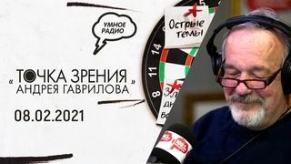 День суда над Навальным, статья Явлинского . «Точка зрения» А Гаврилова», (. 2021) часть 1