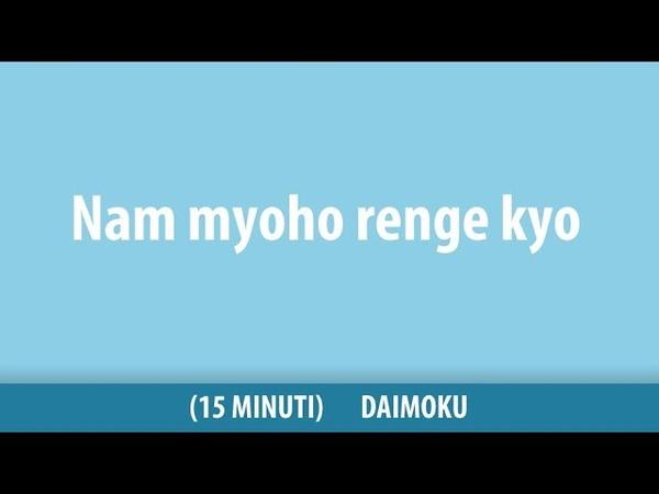 Daimoku 15 minuti Nam myoho renge kyo